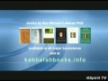Kabbalah Revealed 01 of 15 - A Basic Overview